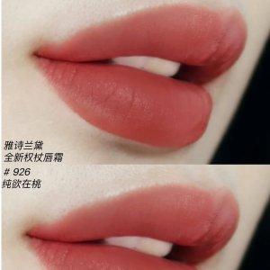 权杖唇霜 #926 纯欲在桃