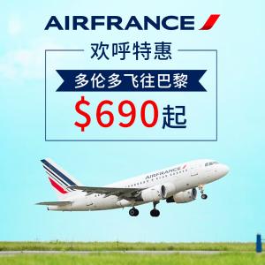 多伦多往返巴黎$690起最后一天:Air France 法航欢呼特惠  加拿大多城市飞往热门旅行目的地机票特价