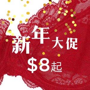 $8起 低至5折Eve's Temptation 新年大促 内衣、内裤、睡衣都参加
