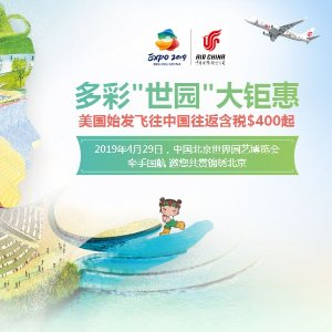From $400 RT US-China  Tax Incl.Special Offers to Celebrate Beijing Expo 2019