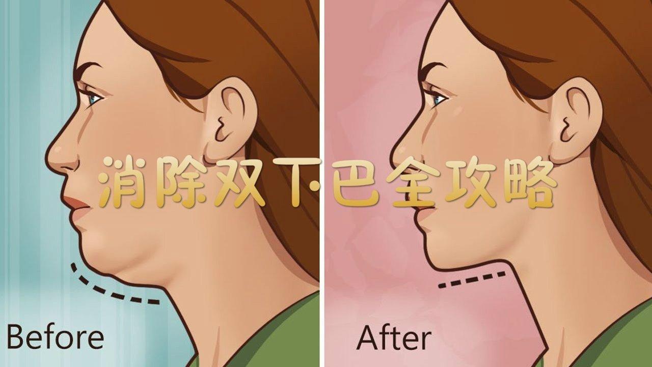 拯救双下巴| 小S揭开完美下颚线的秘密,化妆师教的这一招真的有用!