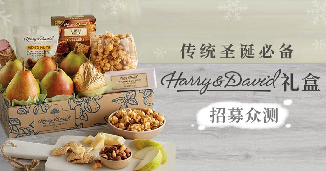 【圣诞必备】Harry&David节日礼盒