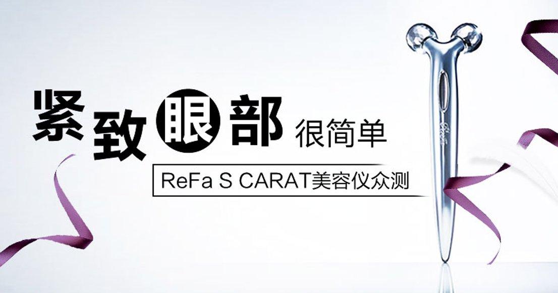 ReFa S CARAT 眼部按摩仪
