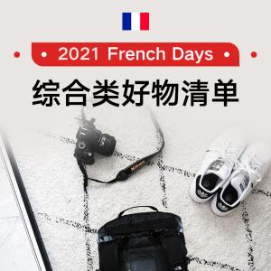 Fnac会员卡仅€4.99/年French Days:2021 法国小黑五终于开启 综合类必败好物清单