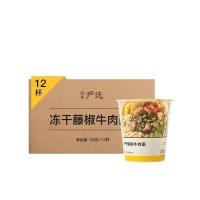 LIFEASE 【中国直邮】网易严选 冻干藤椒牛肉面 70克*12杯