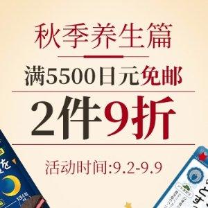 2件9折 + 满¥370免邮中国日系保健精选,龙角散仅¥17,收DHC纤体片、大麦若叶、纳豆酶素