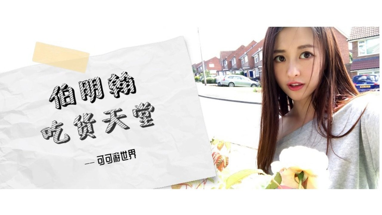 来伯明翰,这6家秘密餐厅你不该错过,绝对适合你挑剔的中国胃!