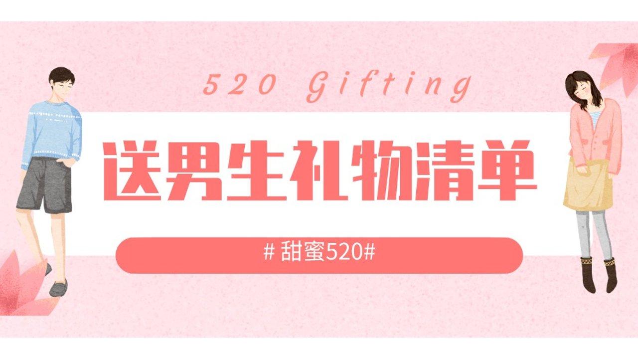 这份520送礼清单会让你的男朋友更爱你!男生的心思我帮你猜!