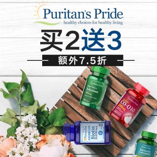 买2送3 + 额外7.5折 鱼油仅$3.9独家:Puritan's Pride 精选保健品促销 收鱼油、辅酶Q10