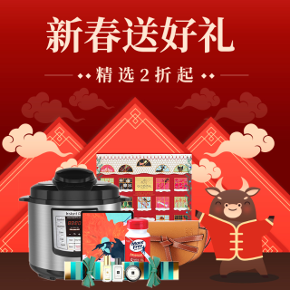 Dealmoon Gift Guide2021 Chinese New Year