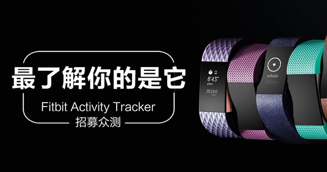 【健身必备】Fitbit Charge 2