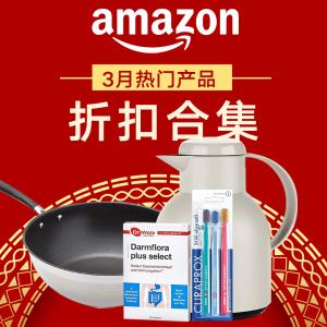 日本稻米面膜10片仅€13Amazon 3月热门汇总:Brita滤芯12个仅€48 李锦记香油1.89L€19