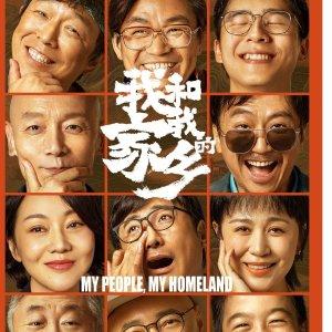10月9日全英Odeon 17城上映电影《我和我的家乡》英国上映:国内票房近20亿 海外游子相约影院