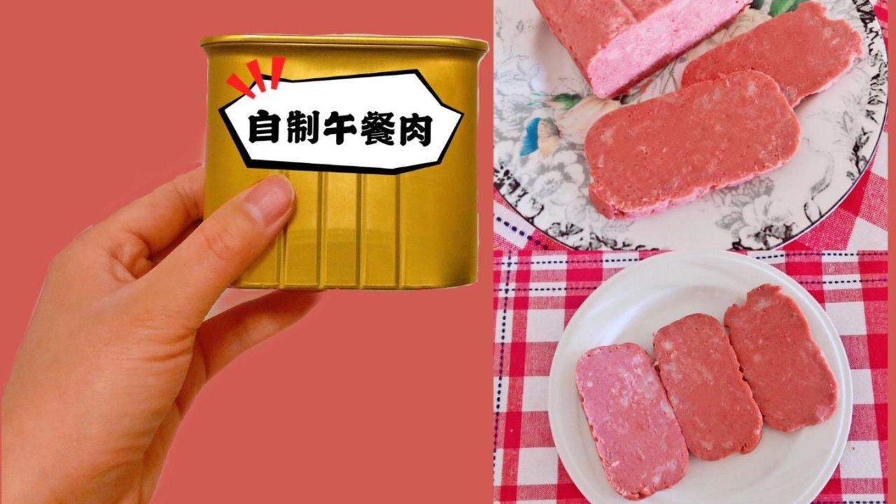 自制午餐肉,一次就成功|附午餐肉吃法食谱,一盒午餐肉能做5道菜,快来看看