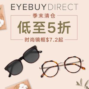 低至5折 镜架$7.2起 无需处方Eyebuydirect 季末清仓 收金属细边、透明边框时尚眼镜