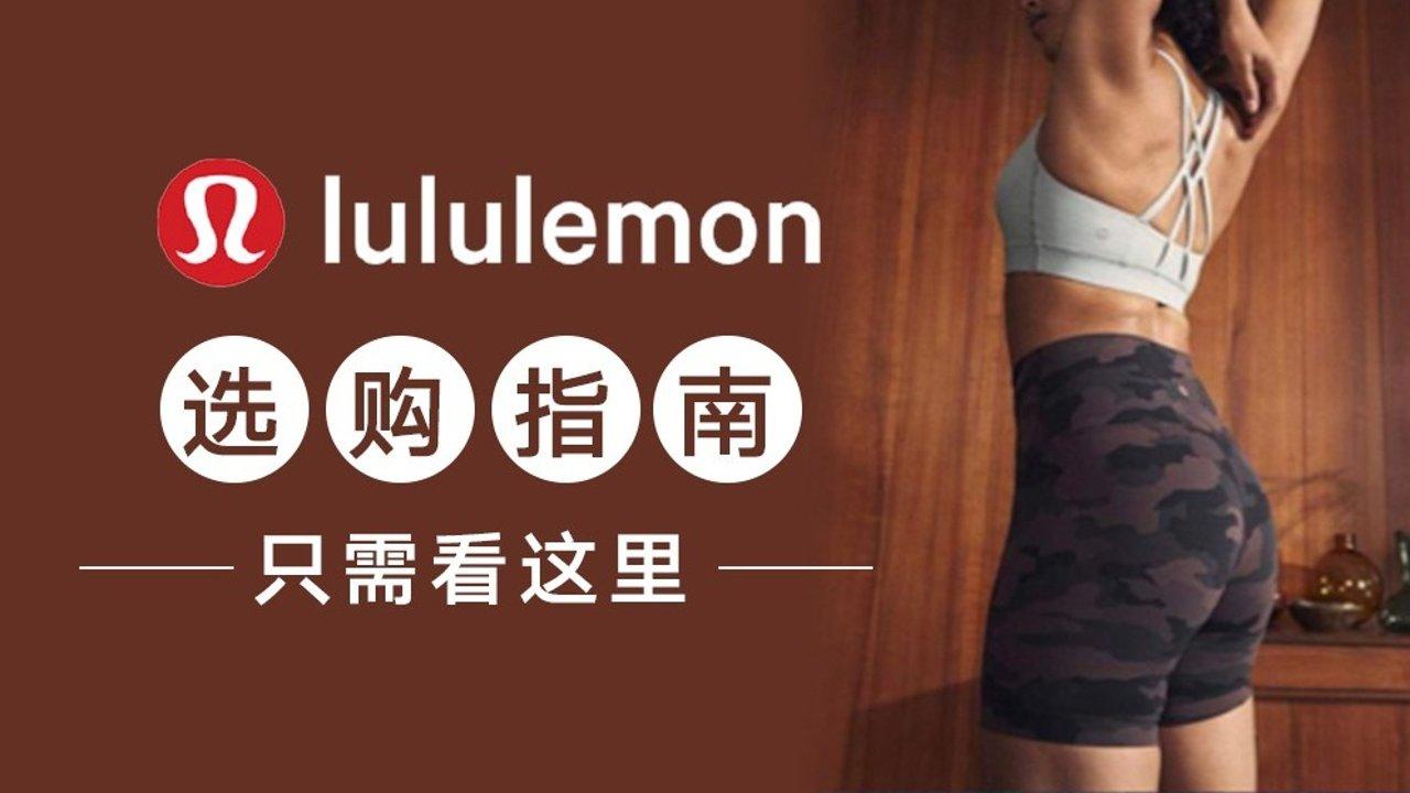 一入Lululemon深似海🤩 舒适亲肤、颜值超高、功能性强!健身运动服选购指南💁🏻♀️