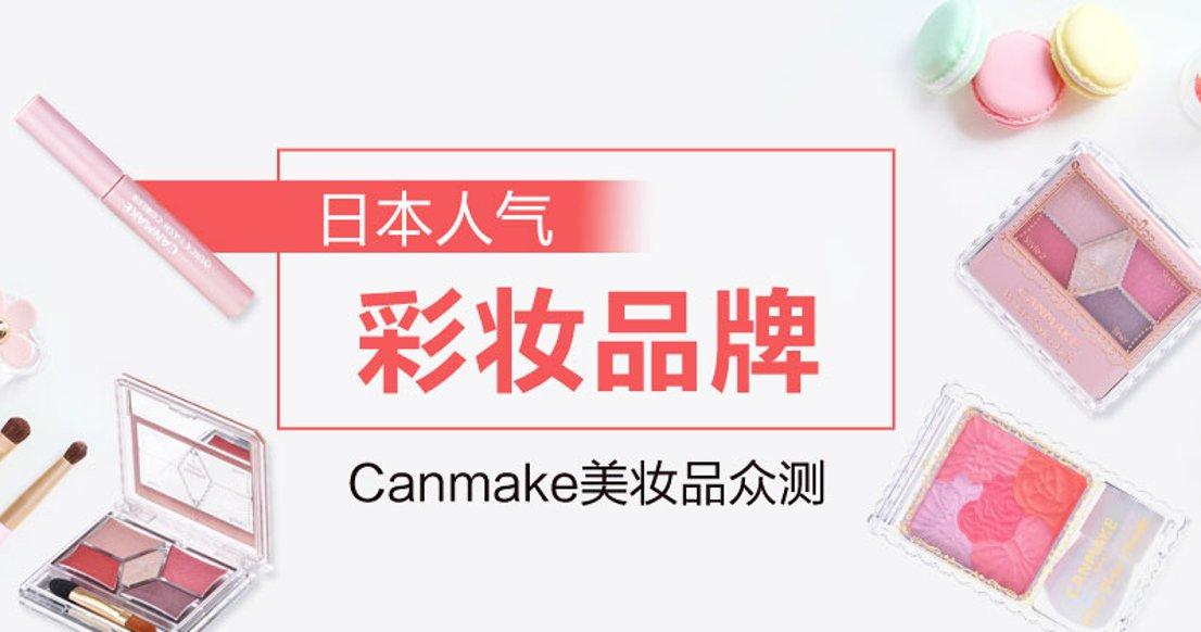 Canmake 美妆品一套