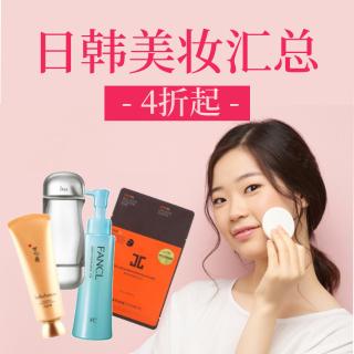 4折起 少女心杀手!UK日韩美妆产品推荐&折扣码 SK-II、雪花秀、Innisfree