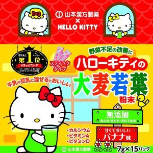 Hello Kitty 限定口味 山本汉方大麦若叶青汁 豆奶香蕉味 特价
