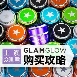 土澳众测君购买攻略5款GLAMGLOW发光面膜 + 眼膜选购全攻略