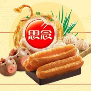 各大华人超市即可购买思念早餐 满足你的故乡胃 新品上市 给新年添点料