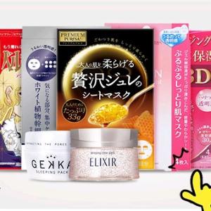 肌美精3D面膜3盒$19日本亚马逊 无限回购 面膜合集