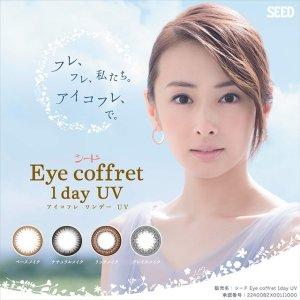 Eye coffret优惠码