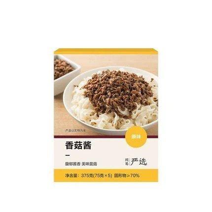 【中国直邮】香菇酱 75克*5袋(原味)