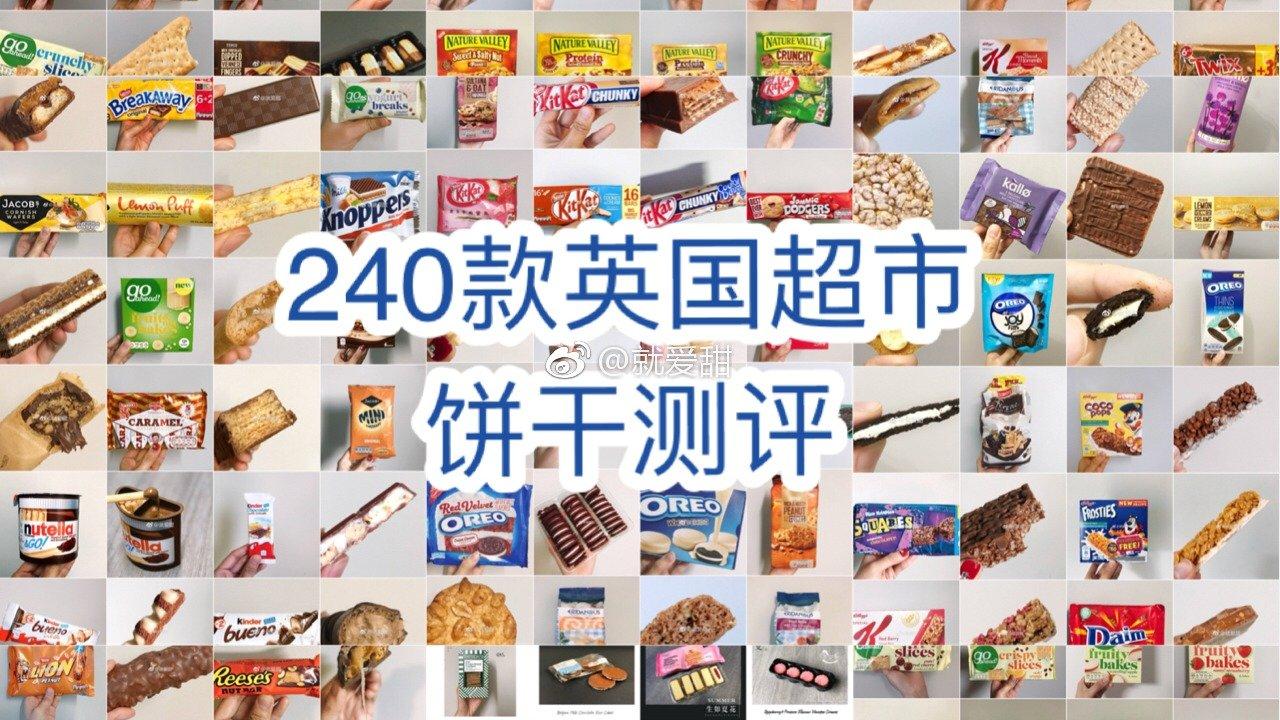 240款英国超市饼干测评