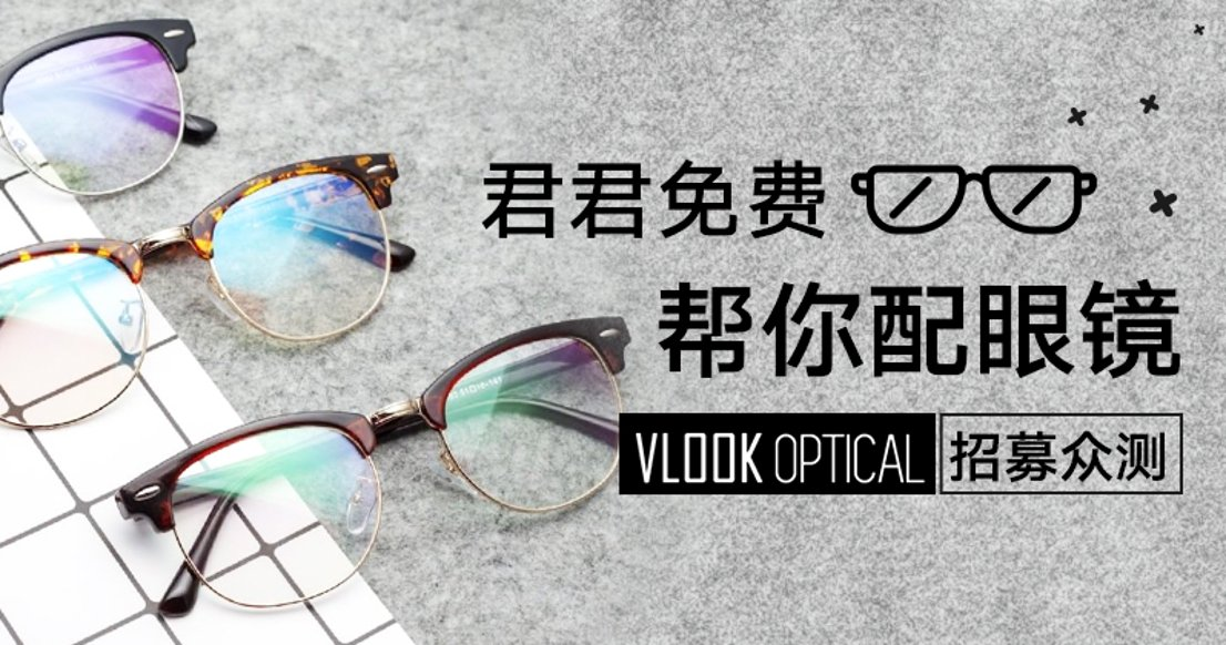 【只需发晒货】Vlookoptical防蓝光眼镜(镜框+镜片)
