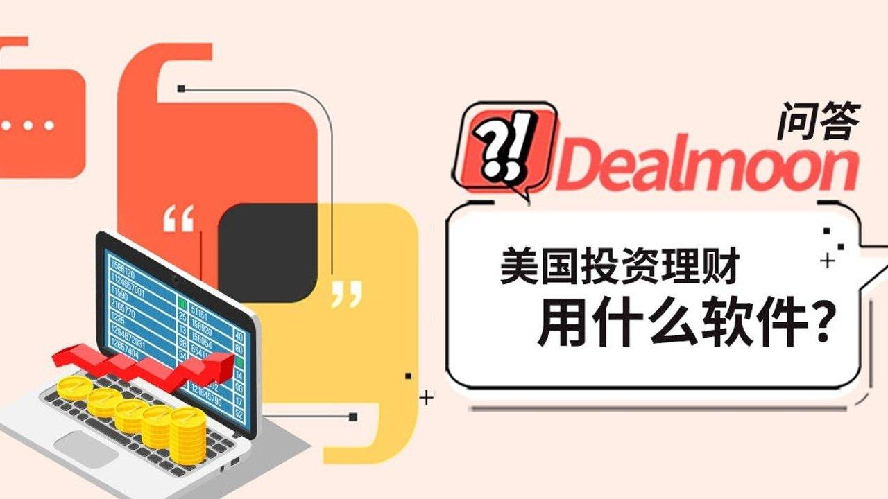 Dealmoon问答   在美国投资理财必备哪些软件和工具?你怎么交易/看实时行情/筛选股票?