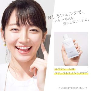 $17.6 / RMB118.7资生堂 ELIXIR REFLET 新品 防晒隔离 润色乳液 热卖