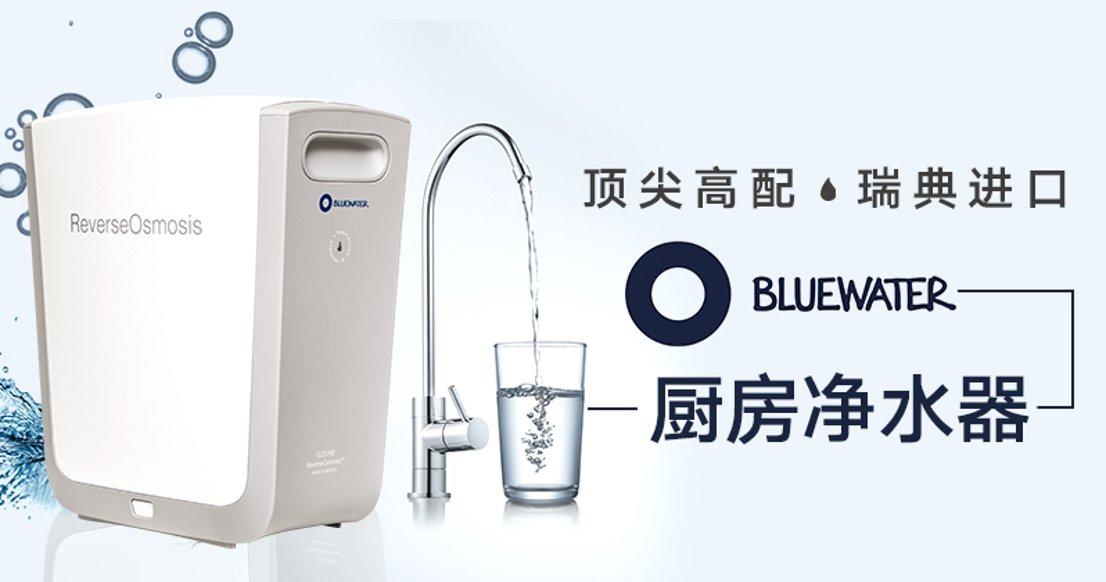 Bluewater Cleone Classic厨房净水器(众测)