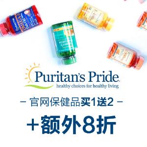 自营品牌买1送2+额外8折+包邮即将截止:Puritan's Pride 保健品牌促销