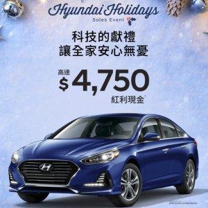 热门车款最高立减$4750Hyundai 厂家促销 圣诞季大优惠