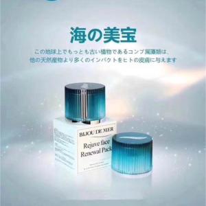 2罐直邮美国到手价$97.6日本recore serum DDS小星星 抗氧修复 海洋幸福面膜 50g