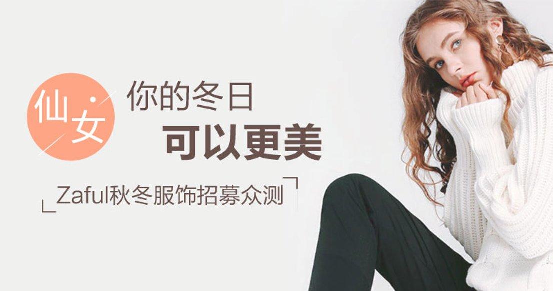 Zaful 时尚服饰$100购物券