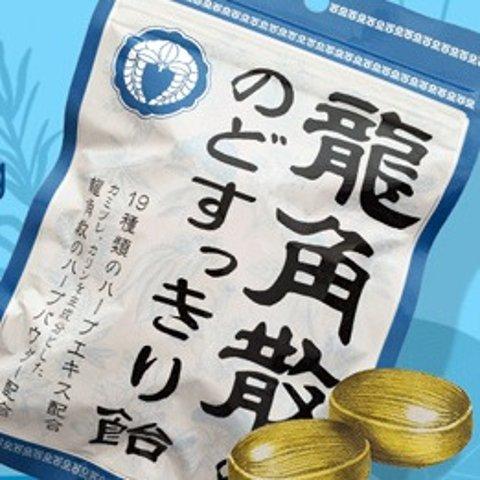 As low as $2.19RYUKAKUSAN Throat Refreshing Herbal Drops Mult Flavor