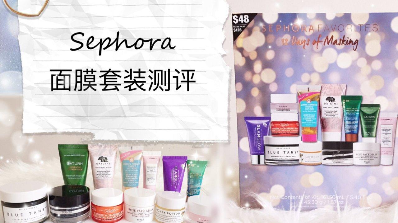 Sephora面膜套装测评|12天的膜法奇迹✨