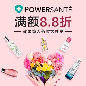 超低定价+满额8.8折Powersanté 法国药妆老大新一轮折扣来袭 你想要的这里都有