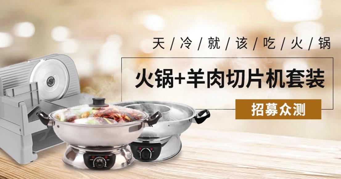 【冬日Party必备】羊肉切片机+鸳鸯火锅