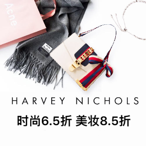 时尚6.5折 美妆8.5折 TF、Chanel、Kenzo都参加即将截止:Harvey Nichols 全场时尚大牌+美妆大促 收La Mer、Marc Jacobs