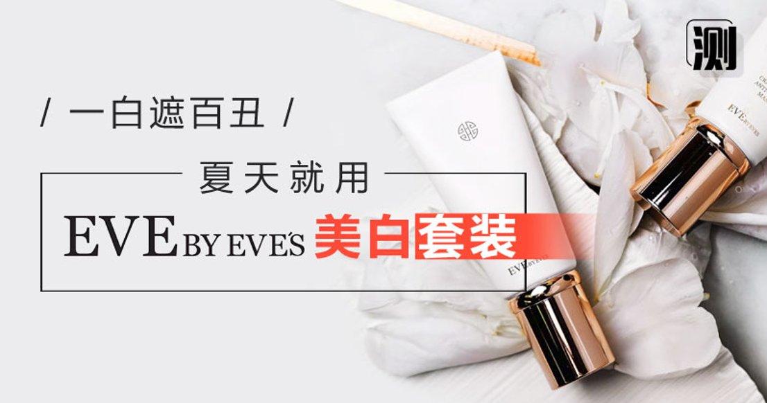 Eve by Eve's 美白套装 价值$300