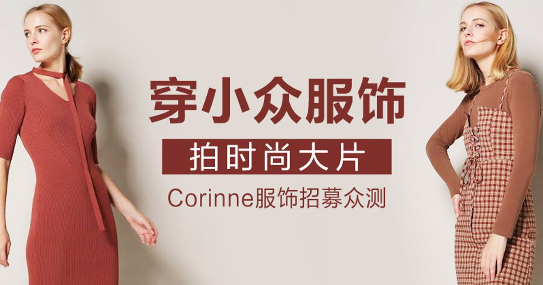 【价值$500】时尚女装CORINNE