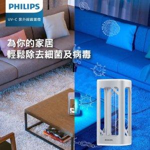 折后€83 迅速消毒全屋Philips UVC 紫外线消毒杀菌灯限时热促 有效去除新冠病毒