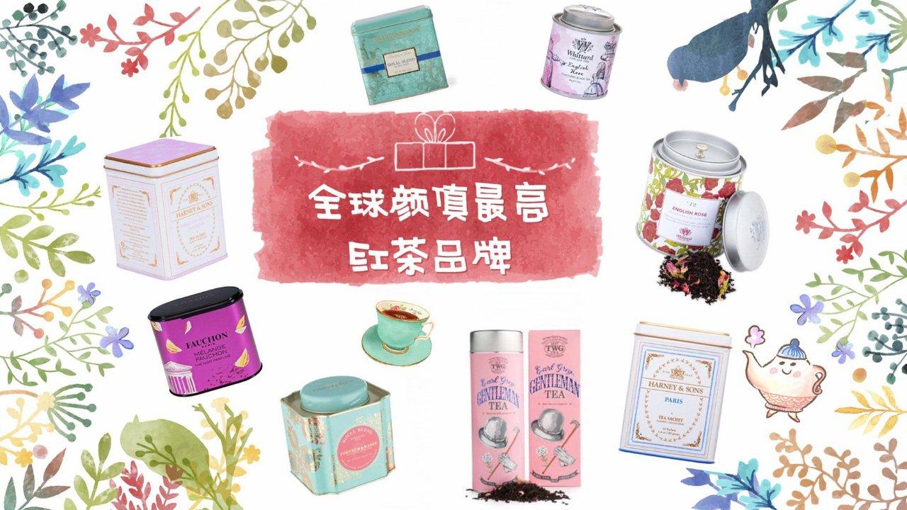 有了这些高颜值红茶,在家就能享受皇室名媛下午茶
