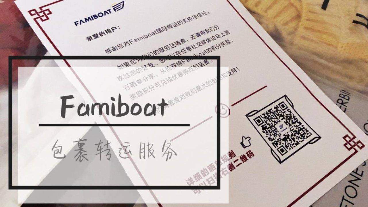 Famiboat众测   反向海淘,给你欲罢不能的转运体验 (附最新淘宝好店20+推荐哦)