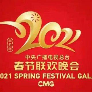 点击一起看直播>>2021 中央电视台春节联欢晚会官方全球直播开始啦
