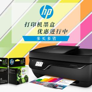 好原料才能打出好作品HP 惠普打印机墨盒优惠专场 多买多省 快和朋友一起拼单吧
