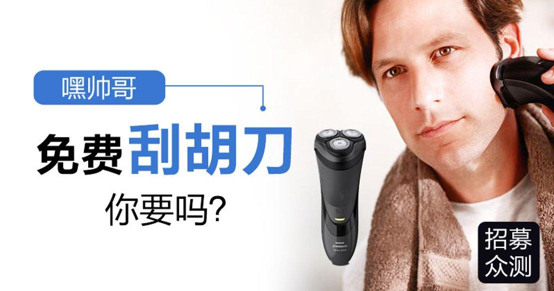 Philips Norelco 3100 电动剃须刀